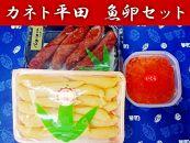 カネト平田魚卵セット
