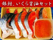 カネト平田銀鮭・いくら醤油セット