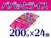 パパッとライスこしひかり1ケース(200g×24入り)
