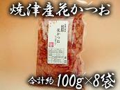 焼津産花かつお100g×8袋