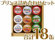 5S405種類バラエティセット18缶入り