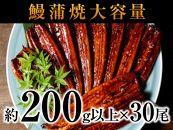 国産深蒸し鰻蒲焼 約200g×30尾