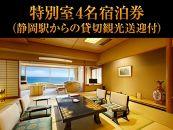特別室4名宿泊券(静岡駅からの貸切観光送迎付)