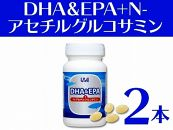 DHA&EPA+N-アセチルグルコサミン2本