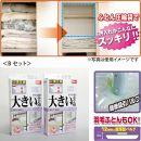 【日本製】ふとん圧縮袋Bセット(Lサイズ:大きい布団用)