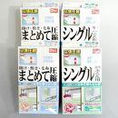 【日本製】ふとん圧縮袋4箱セットB