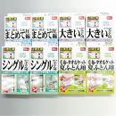 【日本製】ふとん圧縮袋8箱セットA