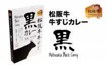 【松阪牛】牛すじ黒カレー・金カレー 各3個セット