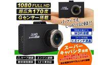 超広角・小型ドライブレコーダーW65(SDカード16GB付)