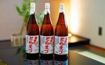 【岩手のどぶろく】岩手誉酒蔵のとらまづ1.6L×3本