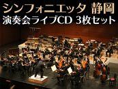 シンフォニエッタ静岡演奏会ライヴCD3枚セット