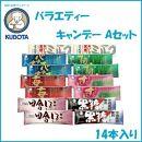バラエティーキャンデーセットA 14本入り/久保田食品/アイス