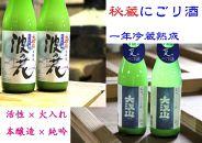 【特別限定】「大江山-冷蔵熟成-にごり酒」対決!!【ふるさと納税限定】