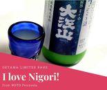 大江山 本醸造にごり酒「夏の白」720ml