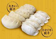 ★クレジット限定★【月間10セット限定】小山餃子大きい餃子50個