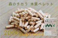 森のチカラ 木質ペレット 200kg(10kg×2袋×10セット)