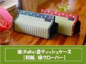 【和紙/緑クローバー】楽(Raku)畳ティッシュケース