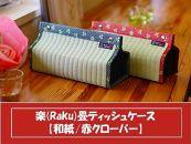 【和紙/赤クローバー】楽(Raku)畳ティッシュケース
