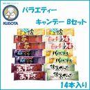 バラエティーキャンデーセットB 14本入り/久保田食品/アイス