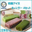 和風アイスキャンデーAセット 12本入り/久保田食品/アイス/添加物不使用