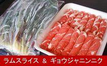北海道民定番ラムスライス1kg&ギョウジャニンニク200gセット
