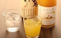【糸島の味くらべ】黒麹仕込み芋焼酎&糸島甘夏リキュール2本セット