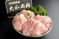 大和肉鶏 モモ・ムネ詰め合わせ
