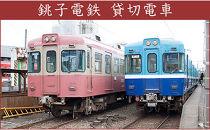 銚子電鉄の電車貸し切り