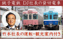 ふるさと納税限定DJ社長の銚子電鉄電車貸し切り