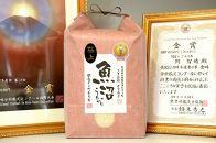 5年連続金賞関家のこだわり米15㎏(5㎏×3個)南魚沼塩沢産コシヒカリ