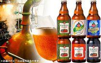 岩手の地ビール「ベアレンビール飲み比べ6本セット」