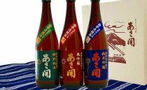 南部流日本酒飲み比べセット720ml×3本