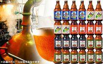 【頒布会】岩手の地ビール「ベアレン」定番&季節ビール/毎月24本1年間