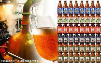 【頒布会】岩手の地ビール「ベアレン」定番&季節ビール/毎月48本1年間