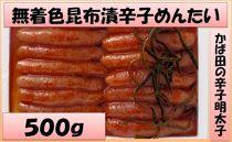 KB03-10 かば田無着色昆布漬辛子めんたい(500gお徳用)