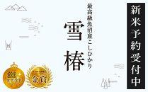 【30年産新米先行予約受付中】最高級魚沼産コシヒカリ「雪椿」30kg(5kg×6袋)
