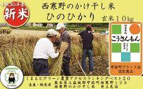 【西寒野のかけ干し米】ヒノヒカリ 玄米 10kg