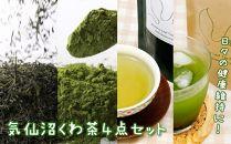 【有機栽培】気仙沼くわ茶4点セットパウダー煎茶