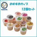 おすすめカップ 12個セット/久保田食品/アイス