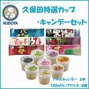 久保田特選カップ・キャンデーセット 14個セット/久保田食品/アイス