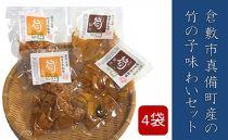 AE01倉敷市真備町産の竹の子味わいセット