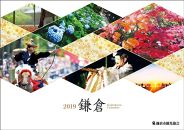 鎌倉市観光協会「2019カレンダー及び『蔵出し』協会創立50周年記念写真集『AdayinKAMAKURA』」