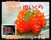 【期間・数量限定】新物!塩いくら250g×1箱