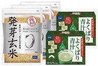 DHC発芽玄米&青汁セット