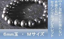 【上ノ国でしか採れない奇跡の石】セラシリカブレスレット 6mm玉/Mサイズ