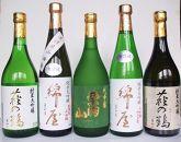栗原3酒蔵の大吟醸綿屋・栗駒山・萩の鶴飲み比べ5本詰合せ