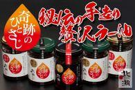 HS01-14北湘ラー油~奇跡のひとさじ~合馬産5本セット
