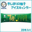 手しぼりの柚子アイスキャンデー 20本入/久保田食品/サイズ3/アイス/添加物不使用