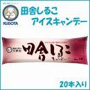 田舎しるこアイスキャンデー 20本入/久保田食品/サイズ3/アイス/添加物不使用