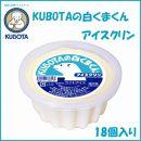KUBOTAの白くまくんアイスクリン 18個入/久保田食品/サイズ10/アイス